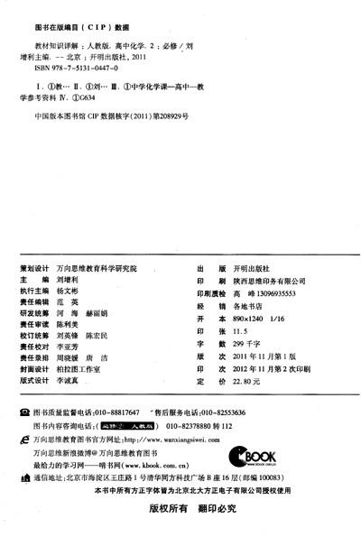 《教材知识详解:高中化学(必修2)(配人教版)》()