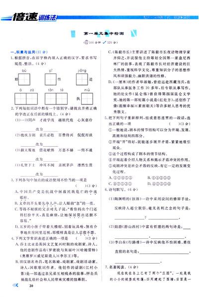 语文知识结构图模板