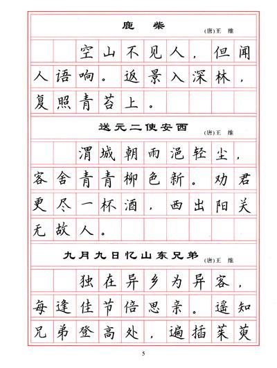 小学生必背古诗钢笔正楷字帖图片