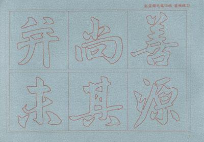 孟頫毛笔字帖:笔画练习》   《赵孟頫毛笔字帖:结构练习》