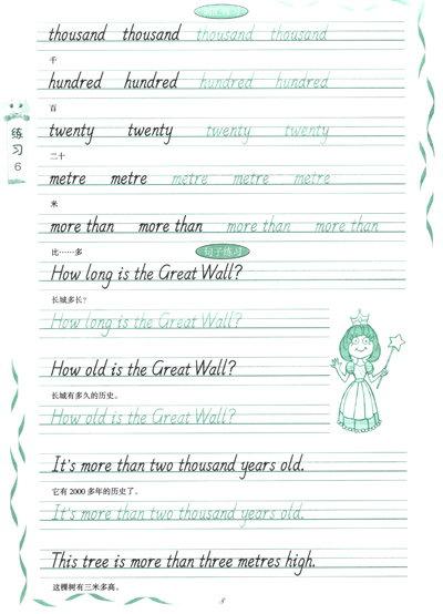 临摹本字帖可以帮同学们轻松掌握英文书写要领,更好更快图片
