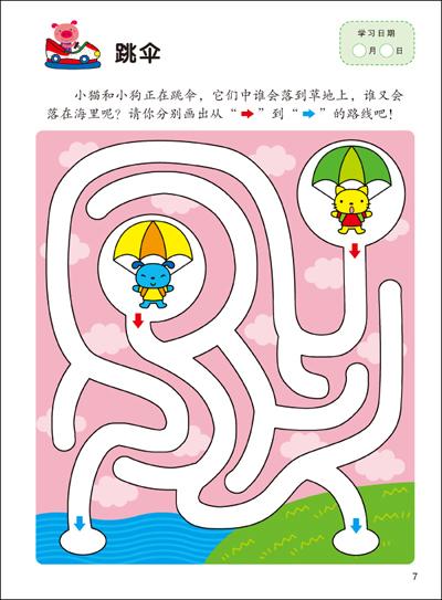 京东商城 小红花·头脑潜能开发:迷宫1(3-4岁)