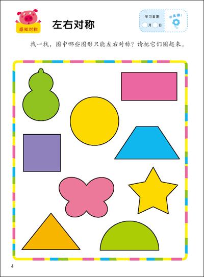 (京东商城) 小红花·头脑潜能开发:数学1(5-6岁)(附奖励贴纸)报价