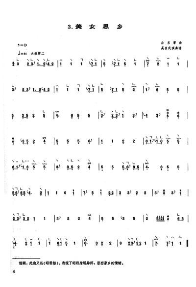 览 独奏乐曲 古筝曲谱 套装共3册