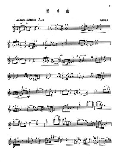 红军哥哥回来了(陕北音乐风格) 13.小步舞曲 14.