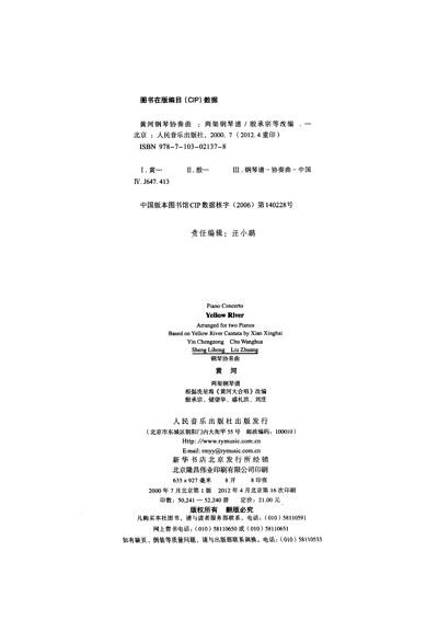 《黄河钢琴协奏曲:两架钢琴谱》()【摘要图片
