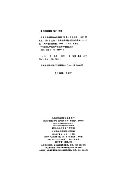 筝箫吟 11. 蓉城春郊选自组曲《巴蜀之画》 12.图片
