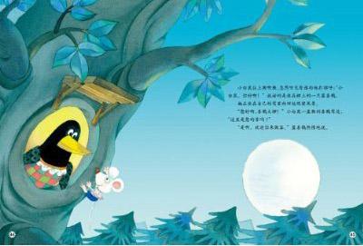 金波的儿童诗歌 花的梦