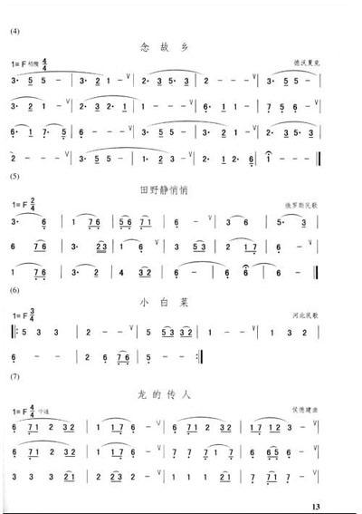 竹笛西海情歌曲谱