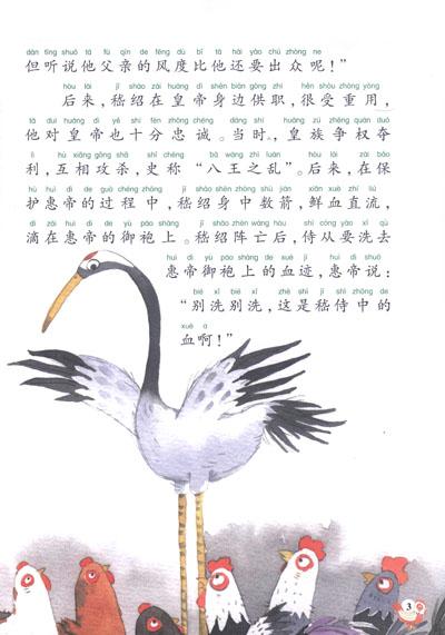 中华文化源远流长,在浩 如烟海的成语词典中,有许多与动物有关的成语