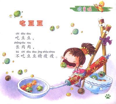鸡儿喔喔啼 小姑娘 鱼儿 小猴子 气球变鞭炮 跳花墙 小兄弟 月亮船 一