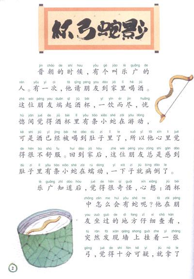 成语故事小报_