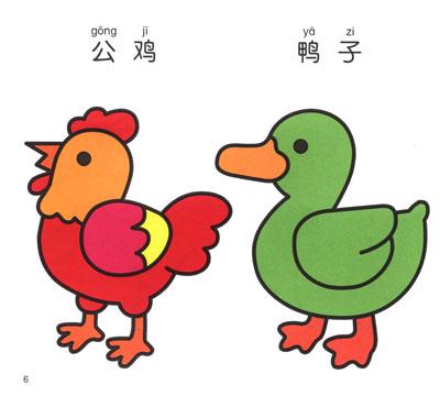《小手握笔·幼儿简笔画:动物(1)》(谢春如)【摘要