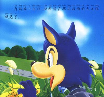 京东商城 小海豚动物童话经典:小兔乖乖