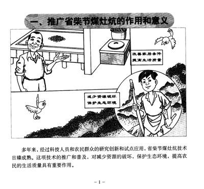 煤灶电脉冲接线图