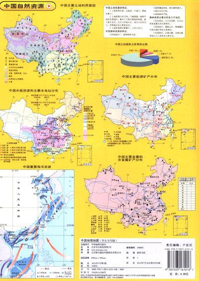 中国地理地图(学生专用版)