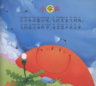幼儿燕子自制纸风筝步骤图