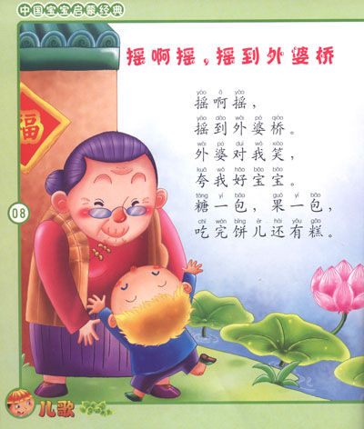 《中国宝宝启蒙经典:儿歌》【摘要; 荀灌娘单骑闯重围,花木兰 (400x