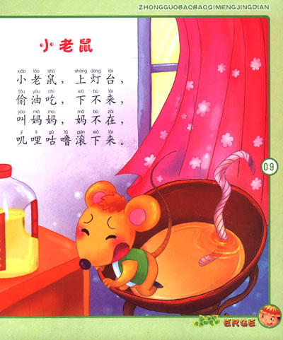 《中国宝宝启蒙经典:儿歌》【摘要; 典:儿歌》【摘要; 花木兰替父从军