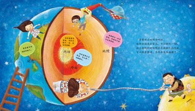 小牛顿爱探索科普绘本:地球生气了