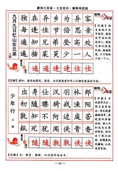 《司马彦字帖:唐诗三百首(七言绝句)(解释导读版)图片
