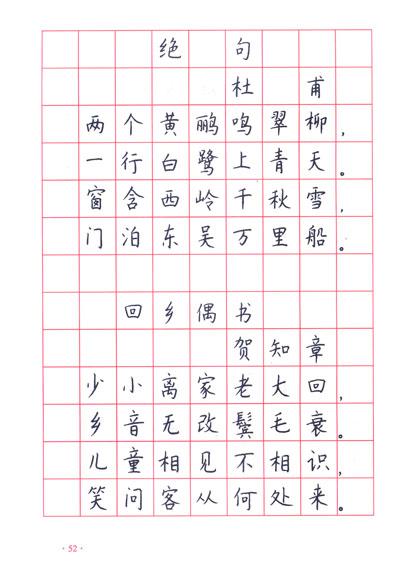 钱沛云写字等级考试规范字帖:硬笔书写(小学1级)图片