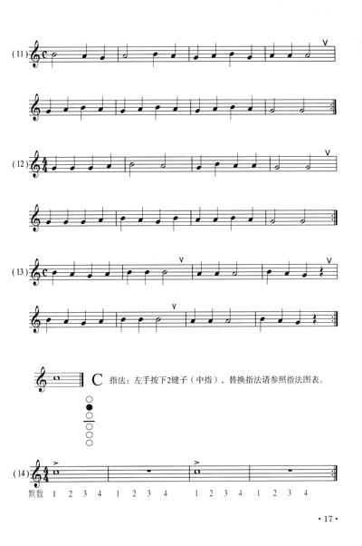 萨克斯曲谱纯音乐中三版