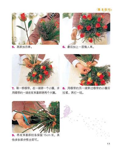 《手工技法丛书·第2辑:花束包装技法》【摘要