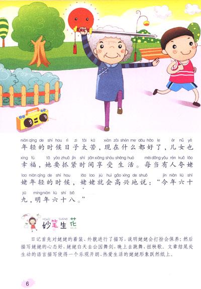 京东商城 快乐作文步步高:小学生日记周记精选(注音彩图)