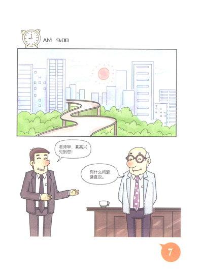 德鲁克管理思想漫画丛书:杜老师的沟通图片