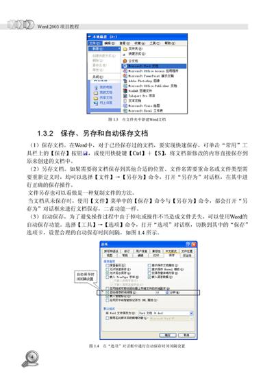 word2003小报模板