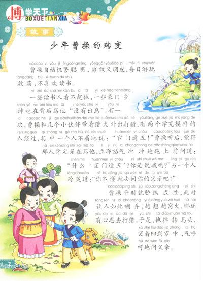 关于学习三字经做博学儿童的手抄报