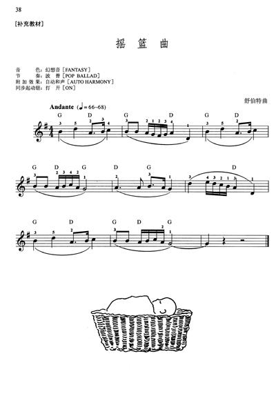 儿童电子琴大教本(2010最新版)(上下共2册)图片