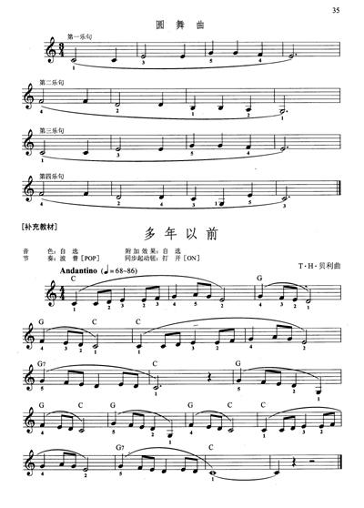 儿童电子琴大教本(2010最新版)图片