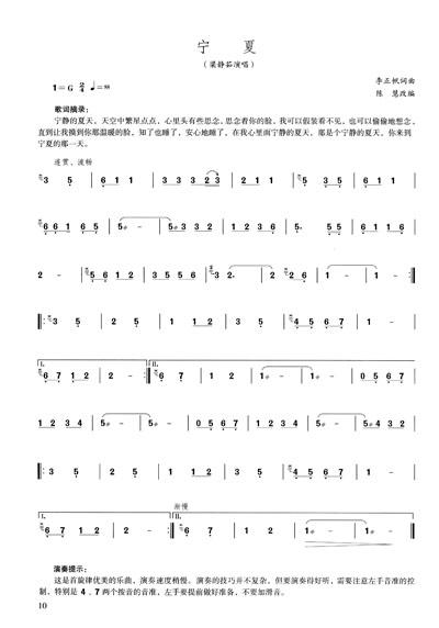 古筝五线谱-古筝流行金曲99首