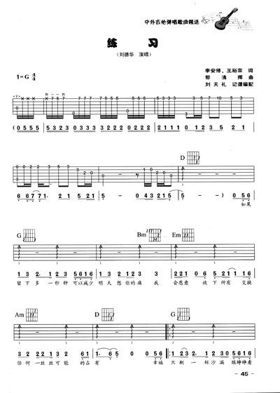 吉他谱-中外吉他弹唱歌曲精选