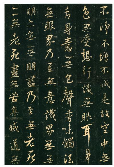 美丽的诗篇歌谱-御书后一绝 ,漂亮实用