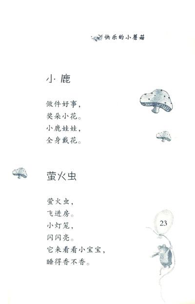 描写夏天的儿童诗