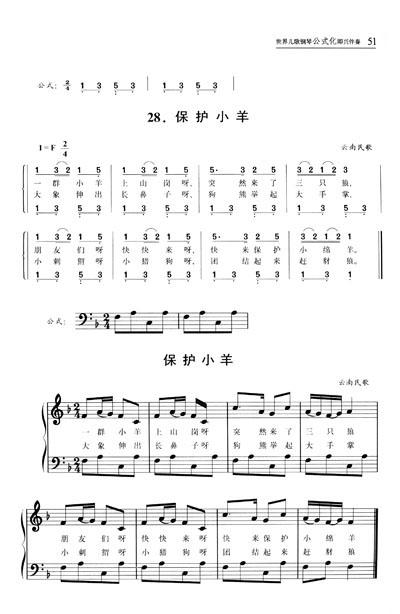 小鸡钢琴伴奏_