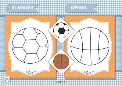 小熊踢皮球的简笔画画法7张第4张