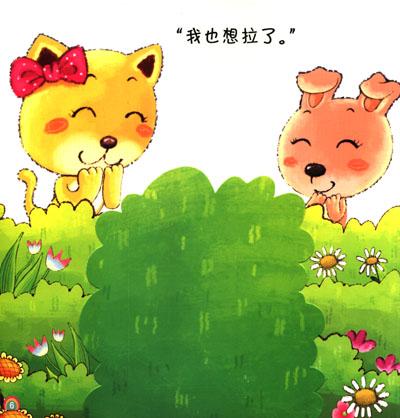小白兔童书馆 宝宝蛋系列 哆哆熊叽里咕噜 我要拉臭臭 宝宝认知翻翻书