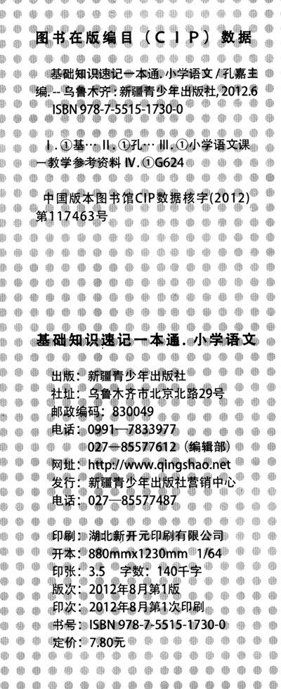 80京&nsp&nsp东&nsp&nsp价:(降价通知)库&nsp&nsp&nsp