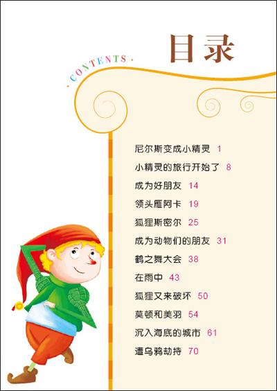 小红花·影响孩子一生的世界经典名著:尼尔斯骑鹅旅行记