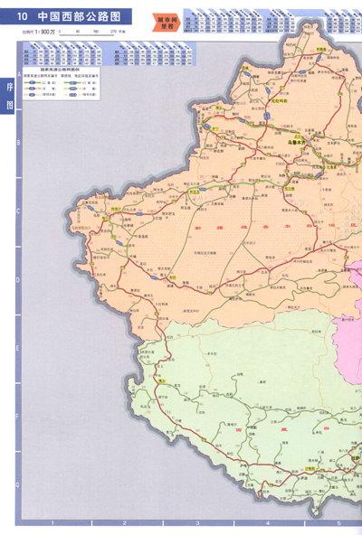 国家高速公路及城乡公路网地图集(年度最新版)(高速; 城乡公路网地图