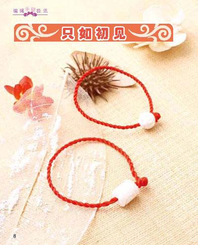 《编绳手工坊:编绳手链技法》【摘要