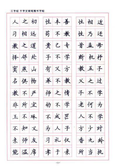 展出其作品,入载《中国硬笔书法家辞典》,《中华钢笔楷书之最》等书中图片