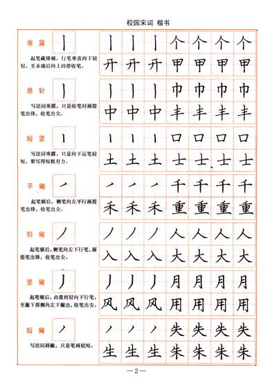 楷书28种基本笔画-宋词的基本结构是什么