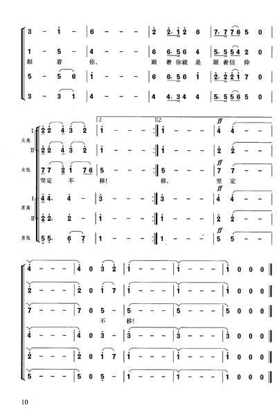 [钢琴] 阳光路上(钢伴谱) [简谱] 在路上 [简谱] 阳光路上 [简谱]