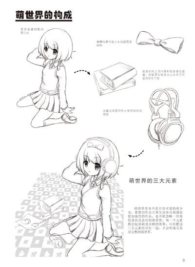动漫人物鞋子的画法