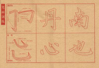 帖 新编赵孟頫行楷描红本 上 笔画训练图片
